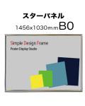 ポスターフレーム B0 タテヨコ共用 U字吊具4個 スターパネル
