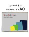 ポスターフレーム A0 1188x841mm スターパネル