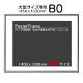ポスターフレーム B0 タテヨコ共用 U字吊具4個  スターパネル ブラック/ホワイト