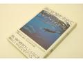 ジャック・マイヨール・本 「海の記憶を求めて」