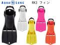 AQUALUNG (アクアラング) Apeks RK3 FIN RK3 フィン [621140-621293] ダイビング用フィン スキューバダイビング スノーケリング スキンダイビング