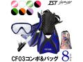 IST シュノーケルセット レディース シュノーケリングセット メッシュバッグ付き シュノーケル + マスク + フィン3点セット CF03