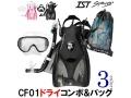 IST メッシュバッグ付き シュノーケルセット シュノーケリングセット 大人用 ドライシュノーケル マスク フィン3点セットCF01