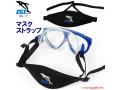 IST ダイビング シュノーケリング マスク用ストラップカバー PROLINE MS-17