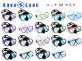 AQUALUNG (アクアラング) NINA UV MASK ニーナ UV マスク [224900-224920] ダイビング用マスク スキューバダイビング スノーケリング スキンダイビング