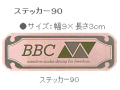 BBC(ビービーシー) ステッカー90 ●サイズ:幅9×長さ3cm