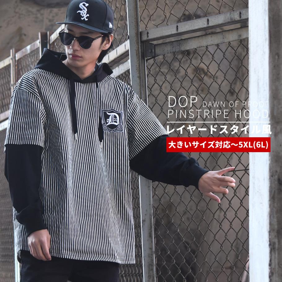 DOP ディーオーピー フェイクレイヤード パーカー メンズ 大きいサイズ ストライプ柄 b系 hiphop ヒップホップ ファッション 通販 DPPT031