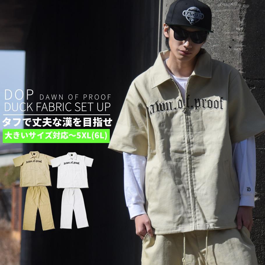 DOP ディーオーピー ダック生地 ワークセットアップ メンズ 大きいサイズ 極太バギー 上下セット b系 hiphop ヒップホップ ファッション 通販 DPST141