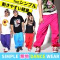 ダンスパンツ フィットネス ヨガ ヒップホップダンス 衣装 ユニセックス レディース メンズ キッズ