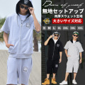 DOP ディーオーピー 無地 半袖 セットアップ メンズ 大きいサイズ b系 hiphop ヒップホップ ファッション DPST105
