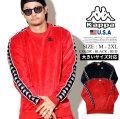 Kappa カッパ ベロア トレーナー メンズ フリース サイドライン ロゴ ストリート系 ヒップホップ ファッション 3031Q90 服 通販