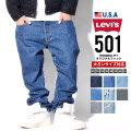 LEVI'S (リーバイス) ロングデニムパンツ 501 LSDT075