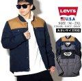 LEVI'S リーバイス ジャケット メンズ 大きいサイズ アウター ジャンバー LM8RP184 服 通販