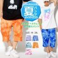 ハーフパンツ タイダイ染 ハーフパンツ メンズ ストリート系ファッション メンズ カジュアルファッションtod001