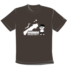 島根応援! Tシャツ