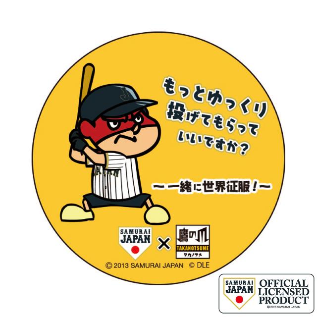侍ジャパン×鷹の爪 缶バッチ/吉田君打つ
