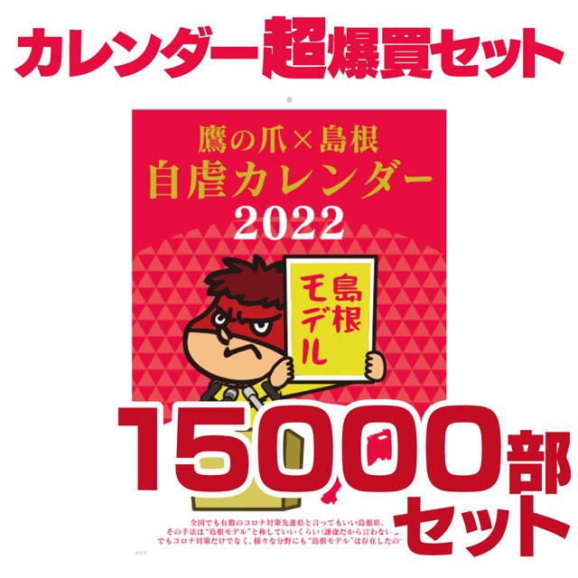 『鷹の爪×島根自虐カレンダー2022』超爆買セット