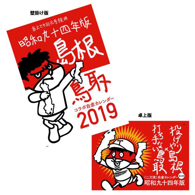 2019年自虐カレンダー