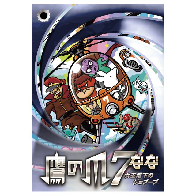 鷹の爪7 ~女王陛下のジョブーブ~ DVD&Blu-rayデラックス版<初回限定生産>