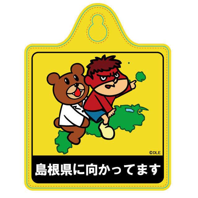 鷹の爪 カーサイン(島根県に向かってます)