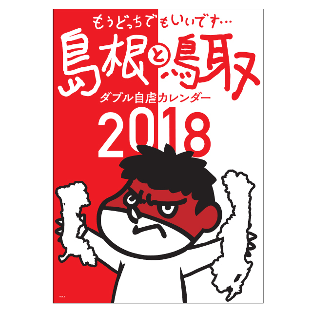 島根と鳥取ダブル自虐カレンダー2018壁掛け
