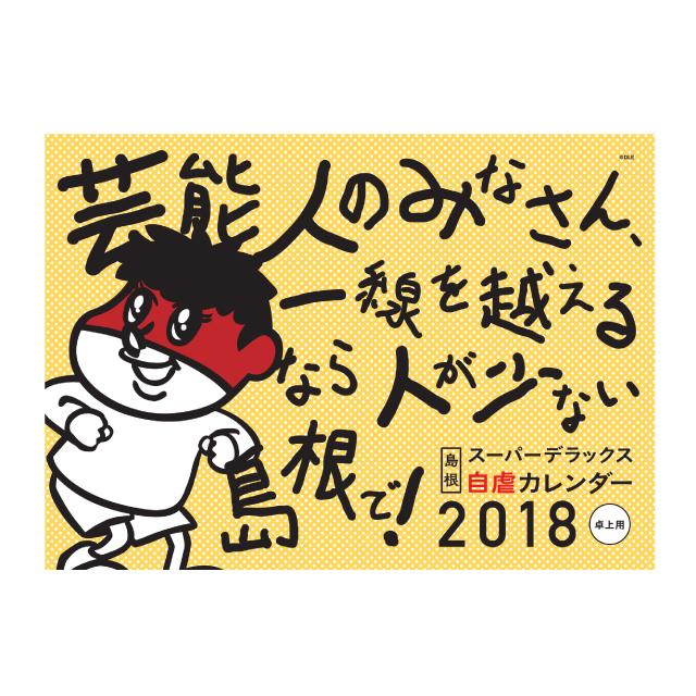 島根スーパー・デラックス自虐カレンダー2018卓上