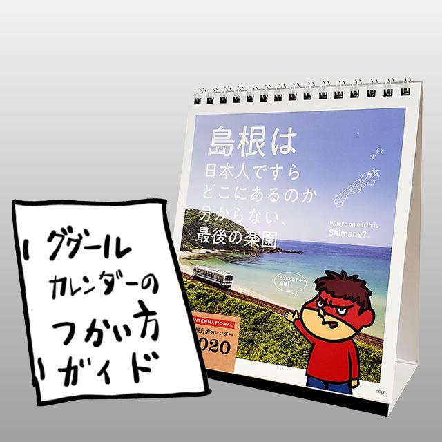 スマホのカレンダー機能の使い方ガイドブック付き 卓上カレンダー
