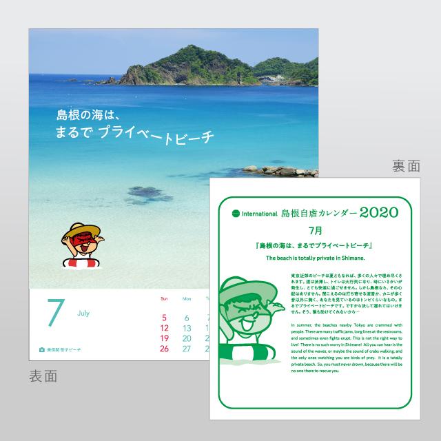 島根×鷹の爪 自虐カレンダー2020 INTERNATIONAL(卓上版)