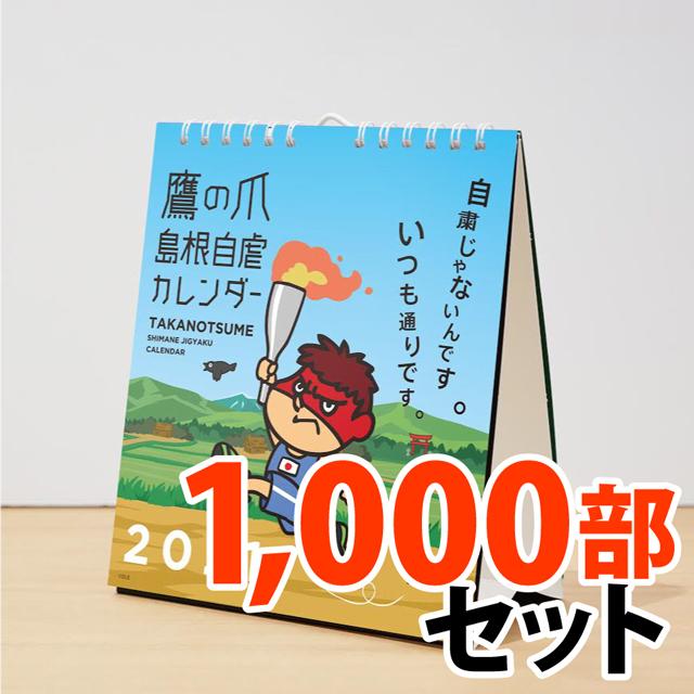 鷹の爪 島根自虐カレンダー2021(卓上版) カレンダー爆買セット