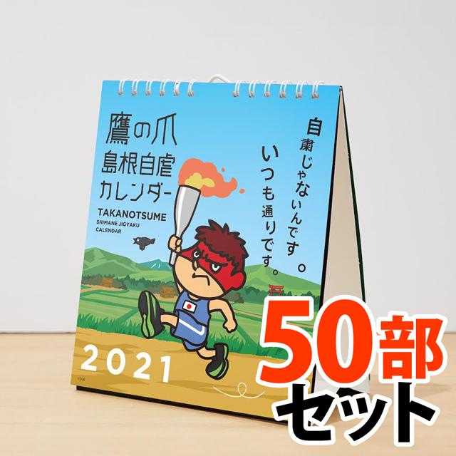 鷹の爪 島根自虐カレンダー2021(卓上版) カレンダープレゼントセット