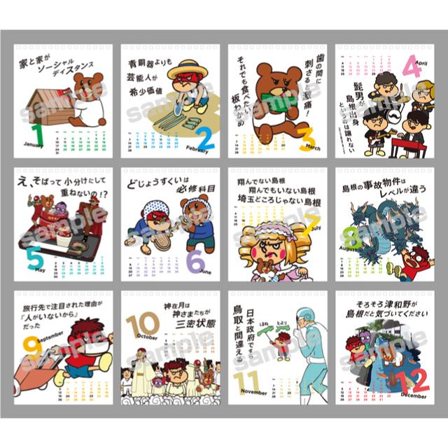 鷹の爪 島根自虐カレンダー2021