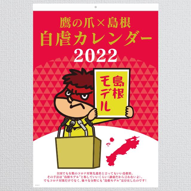 鷹の爪 島根自虐カレンダー2022(壁掛け版)