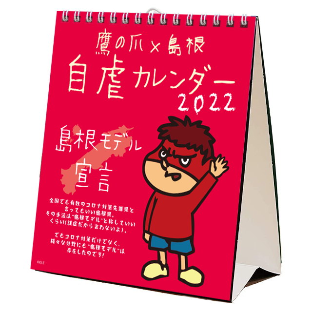 鷹の爪 島根自虐カレンダー2022(卓上版)