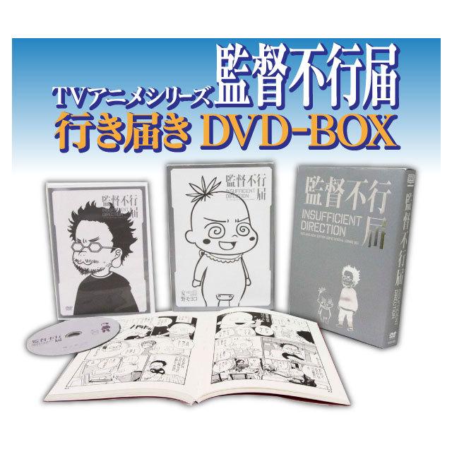 「監督不行届」行き届きDVD-BOX(完全初回生産限定)