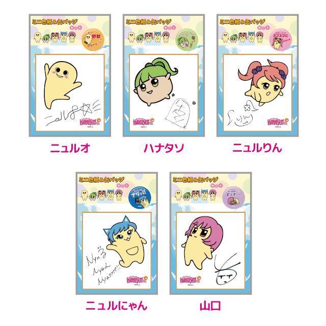 KAKUSENくん にゅるズ 色紙&缶バッジセット
