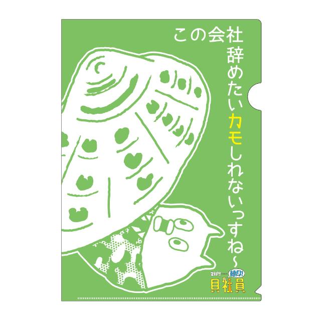 「朝だよ!貝社員」 カモ貝 クリアファイル
