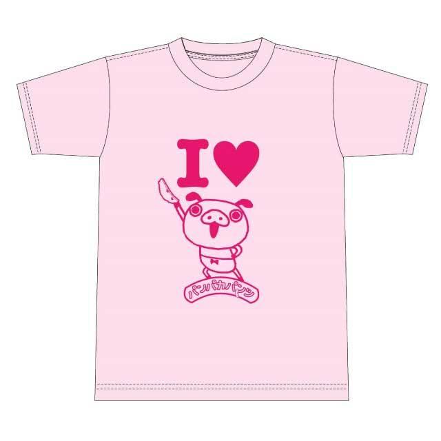 パンパカパンツ Tシャツ(I LOVE パンツ)ピンク