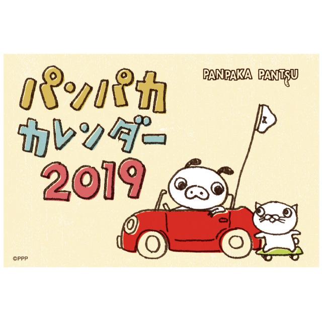 パンパカパンツ 2019年カレンダー