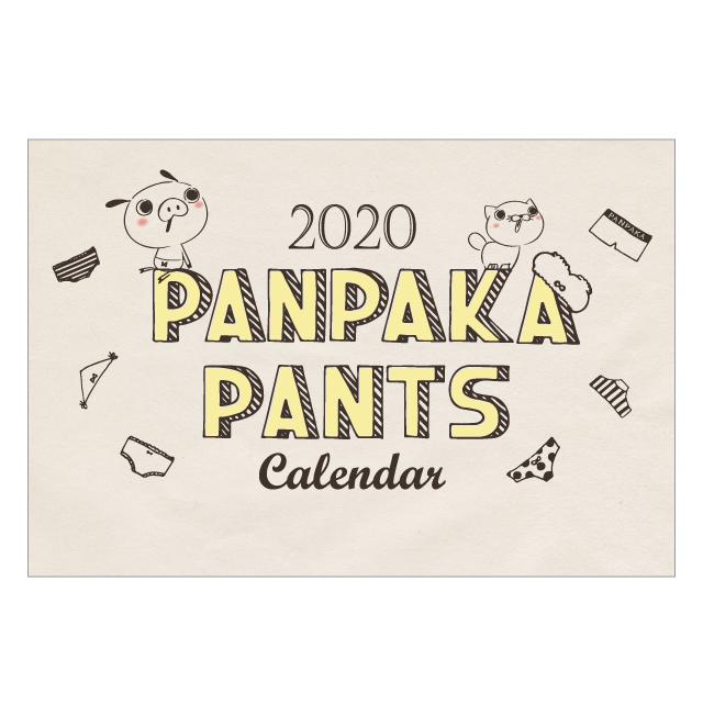 パンパカパンツ2020年卓上カレンダー