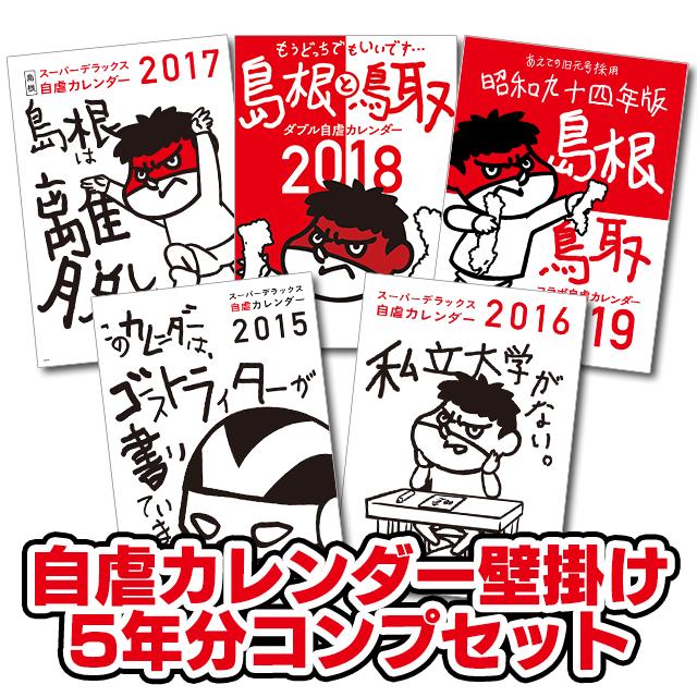 平成最後の5年分 自虐カレンダーセット(2015-2019)壁掛け版