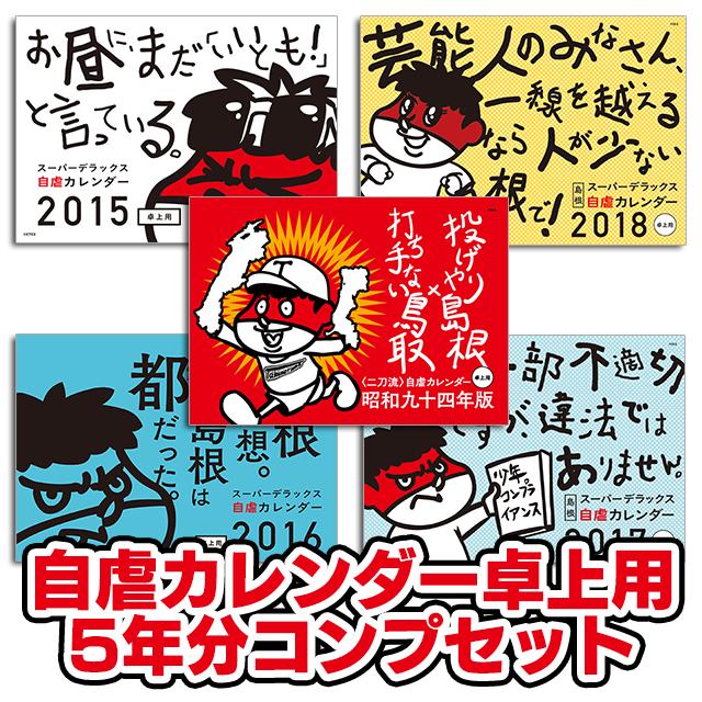 平成最後の5年分 自虐カレンダーセット(2015-2019)卓上版