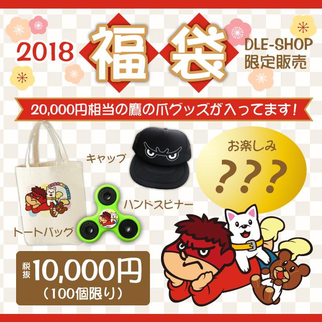 鷹の爪2018福袋10000円