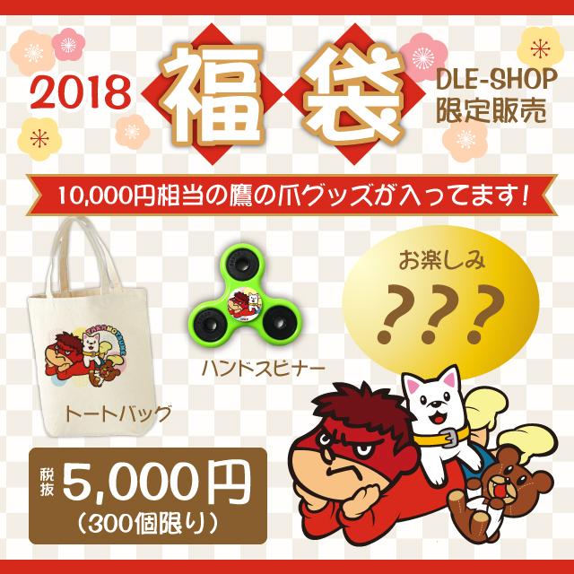 鷹の爪福袋5000円