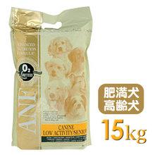 【★愛犬のための低カロリーなプレミアムフード★】 ANF ロウアクティビティ シニア 15kg