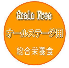 ティンバーウルフ,穀物不使用,肉類80%,食付きの良いプレミアムフード