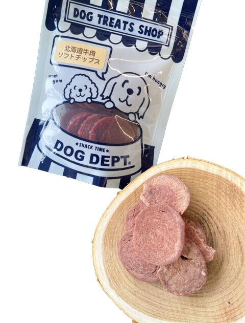 【DOG GOODS】北海道牛肉ソフトチップ