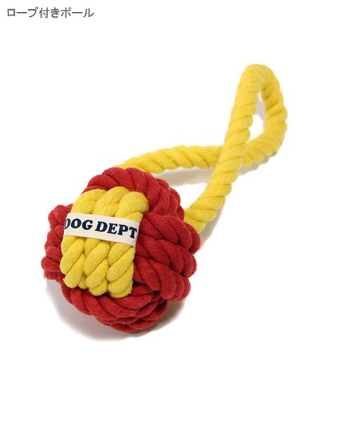【DOG GOODS】ロープトイ