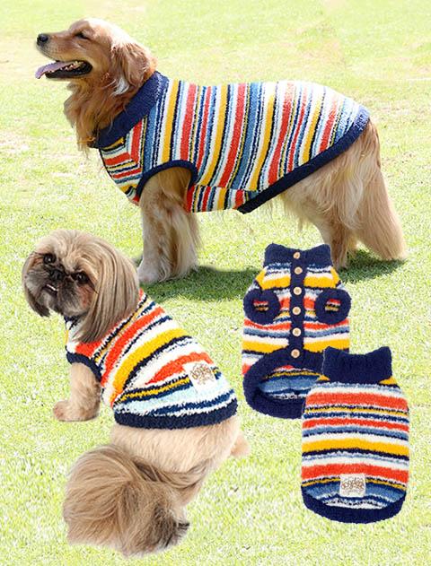 【DOG WEAR】カラフルボーダーモコモコボタンベスト