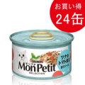 【数量限定特価】モンプチ セレクション ツナのトマト添え 彩りソース85g×24