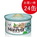 【数量限定特価】モンプチ セレクション ツナのほうれん草添え クリーミーソース85g×24